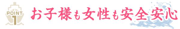 誠幸丸について_01